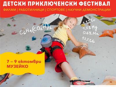 Детски приключенски фестивал